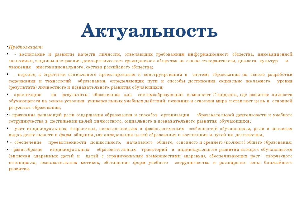 Актуальность Предполагает: — - воспитание и развитие качеств личности, отвеча...