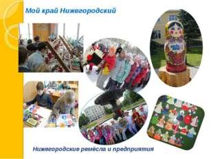 Мой край Нижегородский Нижегородские ремёсла и предприятия