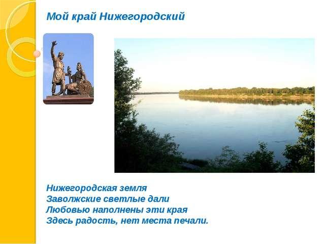 Мой край Нижегородский Нижегородская земля Заволжские светлые дали Любовью на...