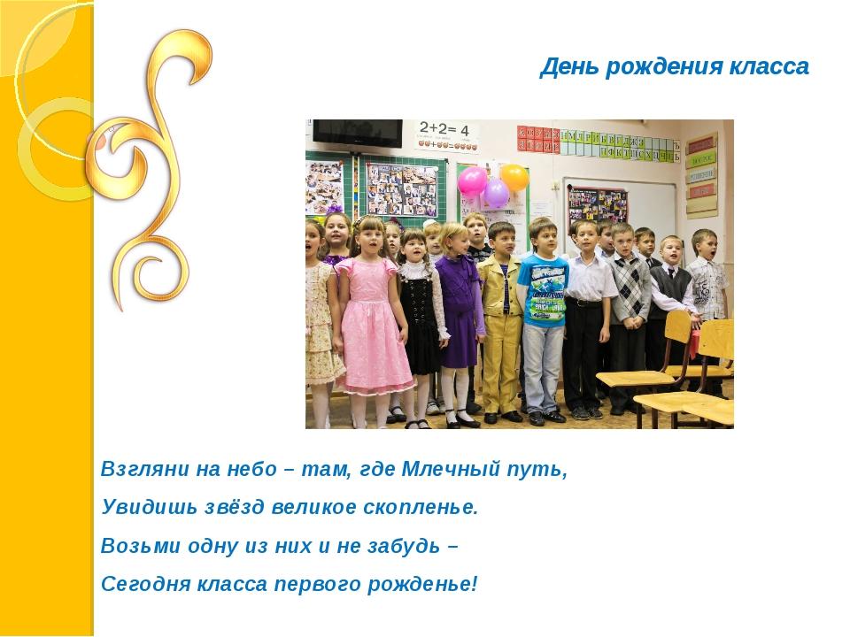 День рождения класса 1 класс поздравление