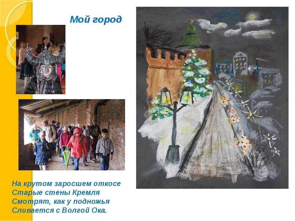 Мой город На крутом заросшем откосе Старые стены Кремля Смотрят, как у поднож...
