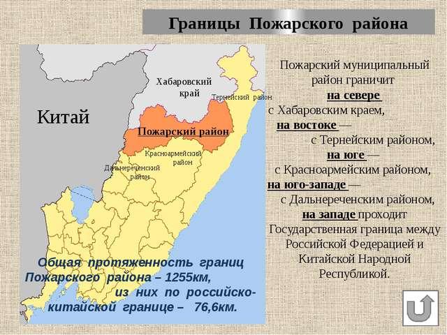 Хабаровский край Красноармейский район п.Светлогорье с.Соболиное Лучегорск Те...