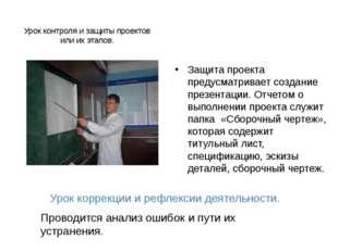 Урок контроля и защиты проектов или их этапов. Защита проекта предусматривает