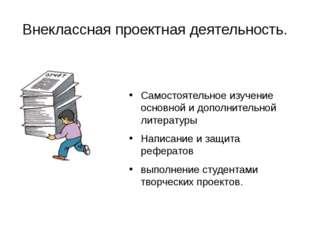 Внеклассная проектная деятельность. Самостоятельное изучение основной и допол