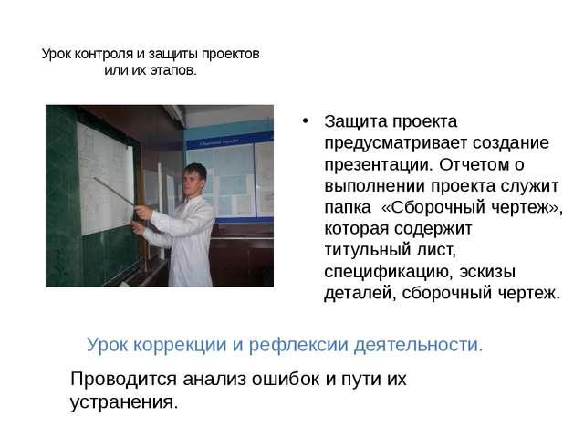 Урок контроля и защиты проектов или их этапов. Защита проекта предусматривает...