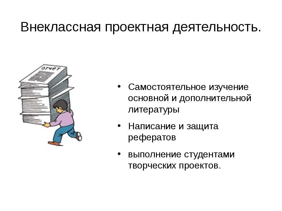 Внеклассная проектная деятельность. Самостоятельное изучение основной и допол...