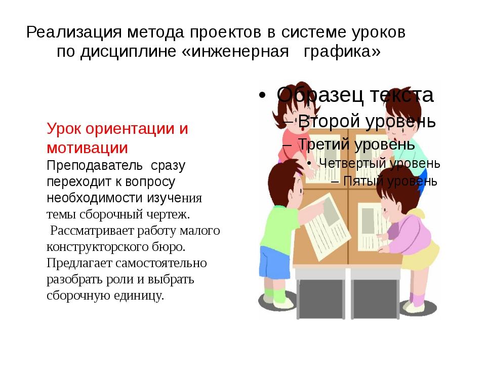 Реализация метода проектов в системе уроков по дисциплине «инженерная графика...