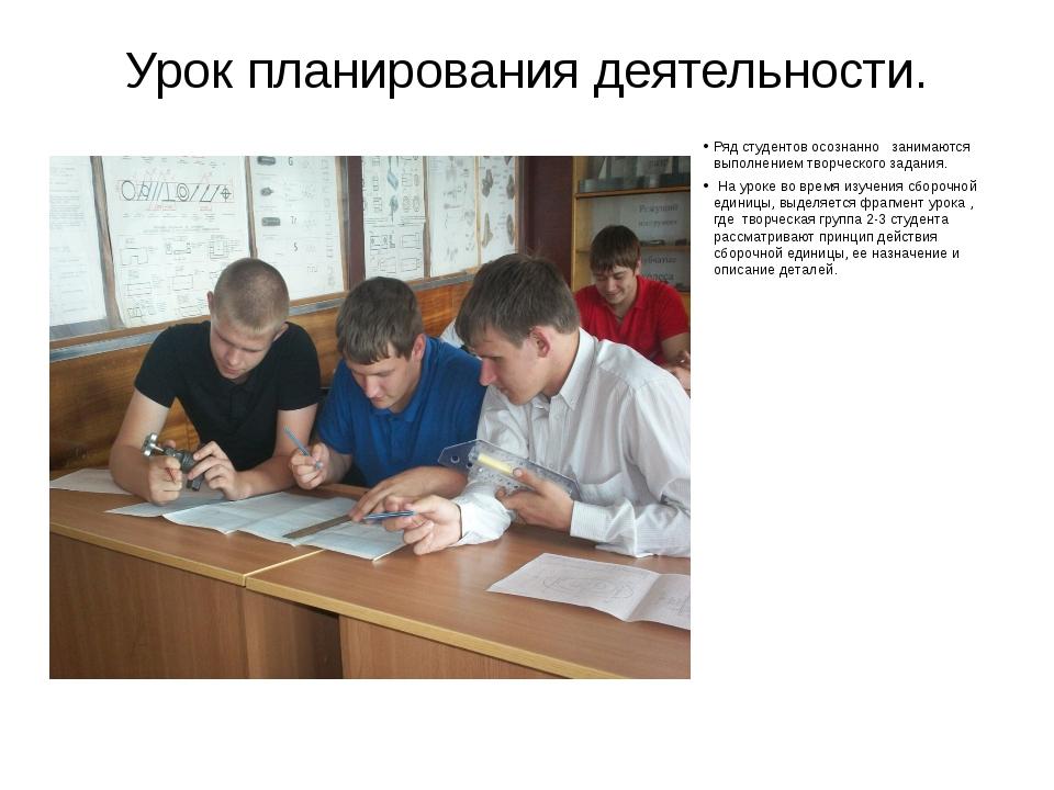 Урок планирования деятельности. Ряд студентов осознанно занимаются выполнение...