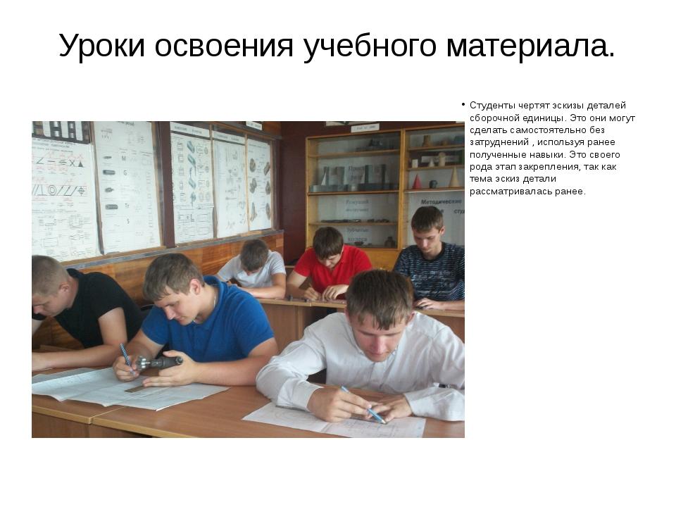 Уроки освоения учебного материала. Студенты чертят эскизы деталей сборочной е...
