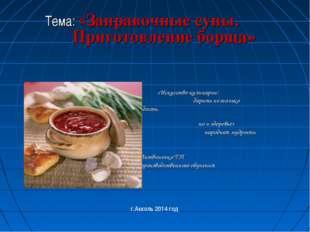 Тема: «Заправочные супы. Приготовление борща» «Искусство кулинарии: дарить н