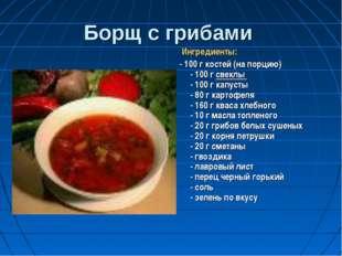 Борщ с грибами Ингредиенты: - 100 г костей (на порцию) - 100 г свеклы - 100 г