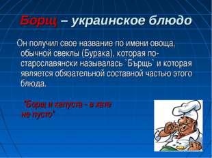 Борщ – украинское блюдо Он получил свое название по имени овоща, обычной свек