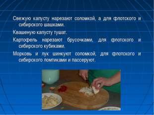Свежую капусту нарезают соломкой, а для флотского и сибирского шашками. Кваше
