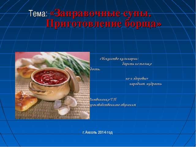 Тема: «Заправочные супы. Приготовление борща» «Искусство кулинарии: дарить н...