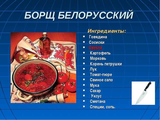 БОРЩ БЕЛОРУССКИЙ Ингредиенты: Говядина Сосиски Свекла Картофель Морковь Корен...