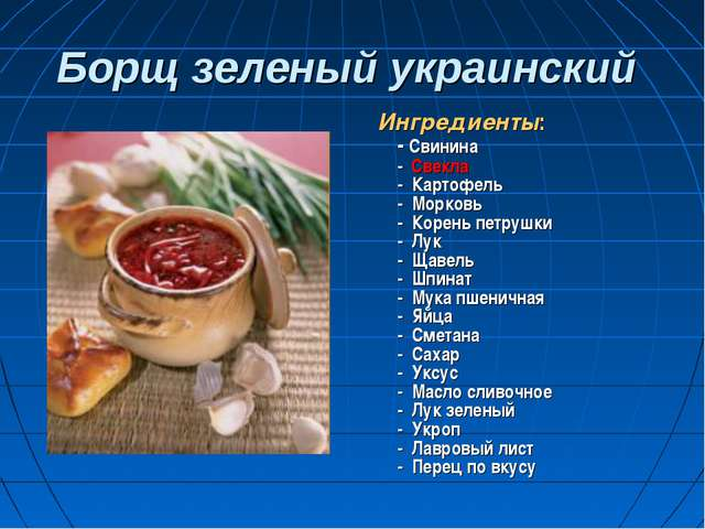 Борщ зеленый украинский Ингредиенты: - Свинина - Свекла - Картофель - Морковь...