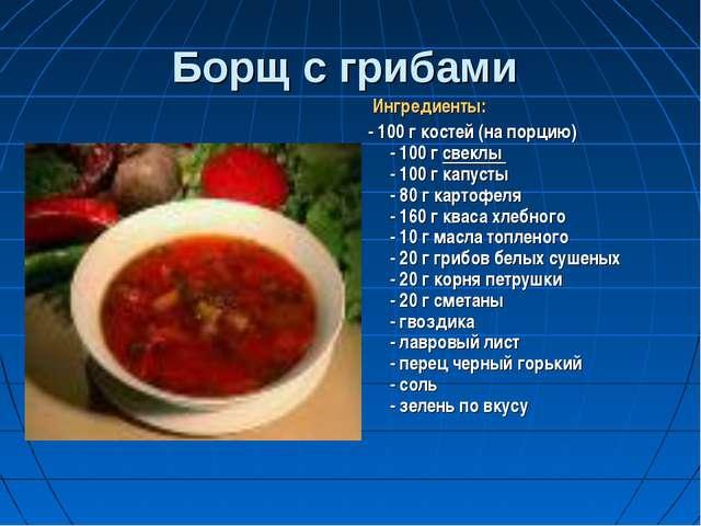 Борщ с грибами Ингредиенты: - 100 г костей (на порцию) - 100 г свеклы - 100 г...