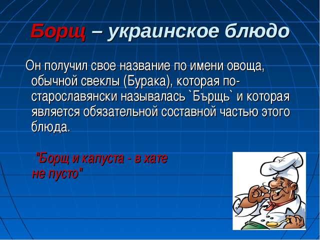 Борщ – украинское блюдо Он получил свое название по имени овоща, обычной свек...