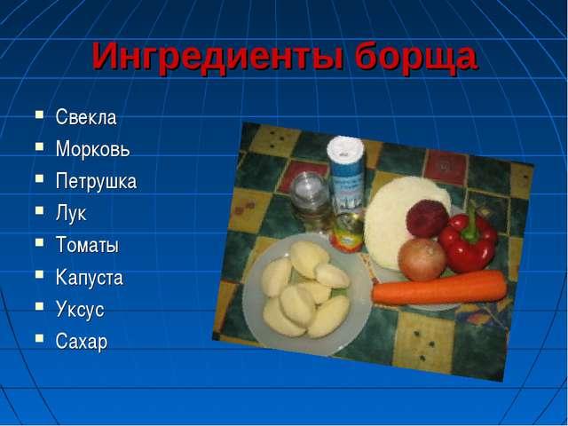 Ингредиенты борща Свекла Морковь Петрушка Лук Томаты Капуста Уксус Сахар