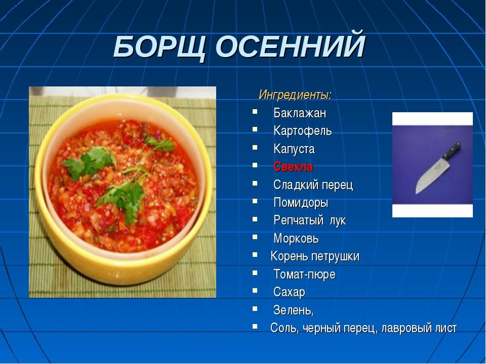 Способ приготовления борщ с капустой и картофеля