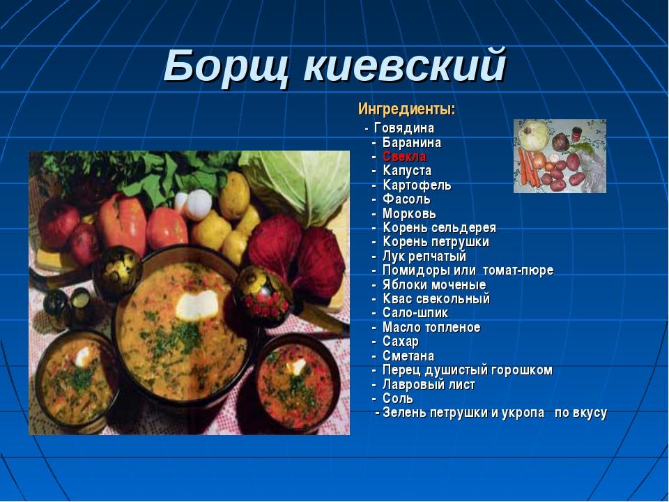 Борщ киевский Ингредиенты: - Говядина - Баранина - Свекла - Капуста - Картофе...