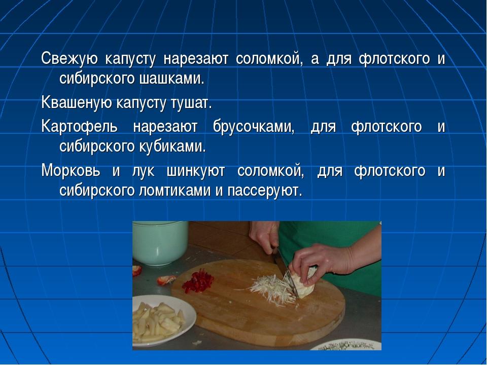 Свежую капусту нарезают соломкой, а для флотского и сибирского шашками. Кваше...