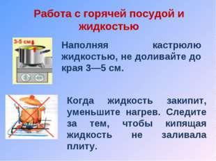 Работа с горячей посудой и жидкостью Наполняя кастрюлю жидкостью, не доливайт