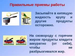 Засыпайте в кипящую жидкость крупу и другие продукты осторожно. Правильные пр