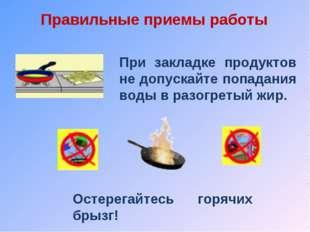 Правильные приемы работы При закладке продуктов не допускайте попадания воды
