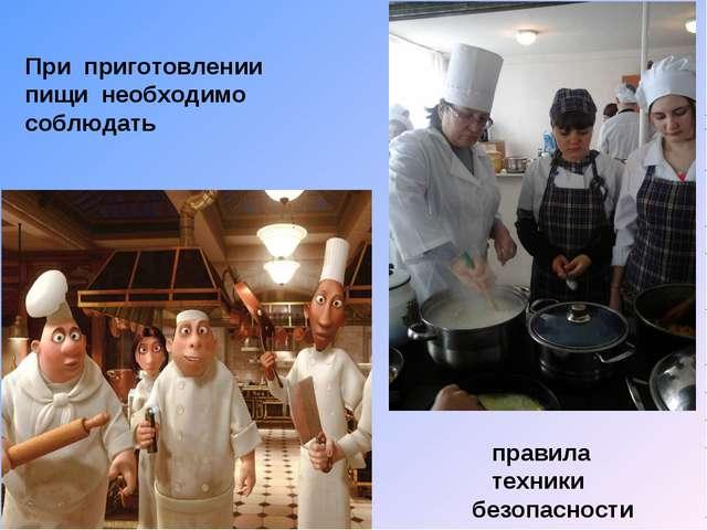 При приготовлении пищи необходимо соблюдать правила техники безопасности