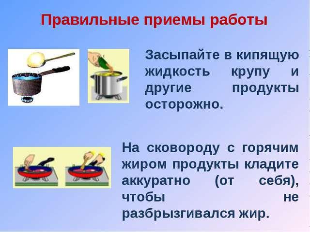 Засыпайте в кипящую жидкость крупу и другие продукты осторожно. Правильные пр...