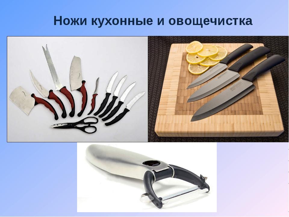 Ножи кухонные и овощечистка