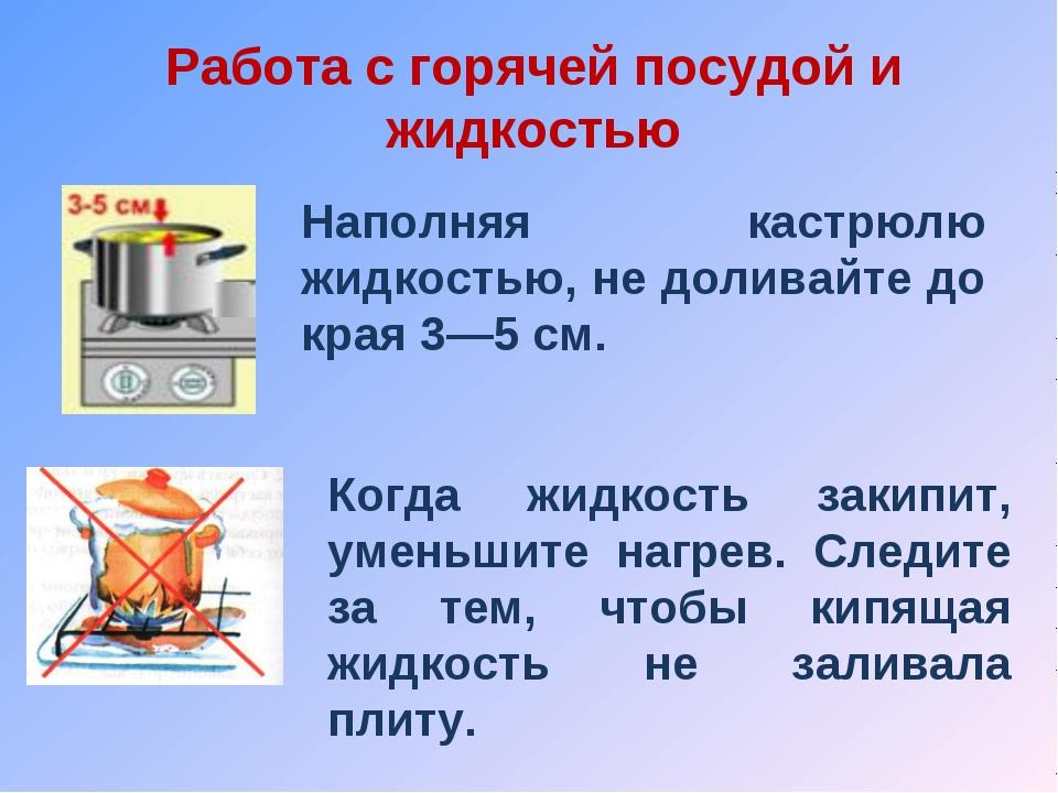 Работа с горячей посудой и жидкостью Наполняя кастрюлю жидкостью, не доливайт...