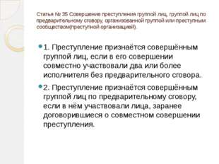 Статья № 35 Совершение преступления группой лиц, группой лиц по предварительн