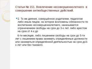 Статья № 151. Вовлечение несовершеннолетнего в совершение антиобщественных де