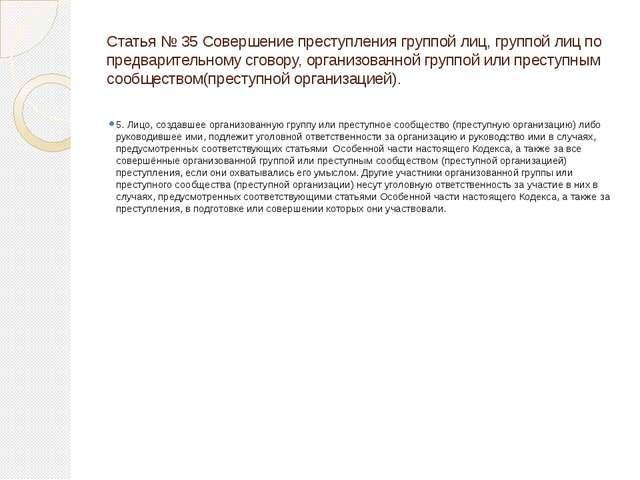 Статья № 35 Совершение преступления группой лиц, группой лиц по предварительн...