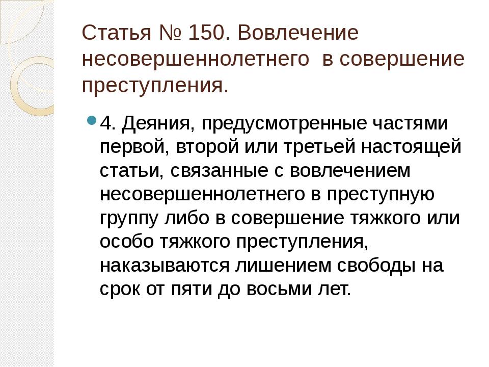 Статья № 150. Вовлечение несовершеннолетнего в совершение преступления. 4. Де...