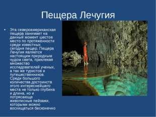 Пещера Лечугия Эта североамериканская пещера занимает на данный момент шестое