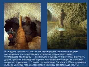 В середине прошлого столетия некоторые редкие посетители пещеры рассказывали,