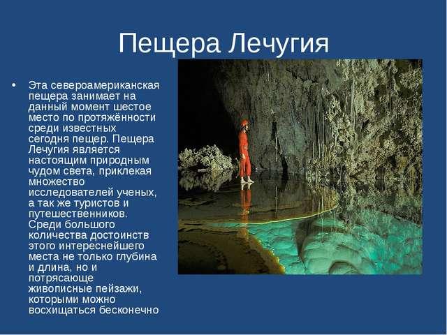 Пещера Лечугия Эта североамериканская пещера занимает на данный момент шестое...