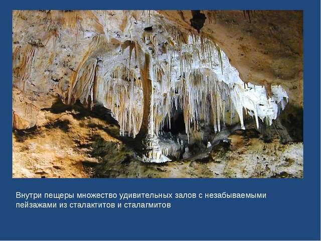 Внутри пещеры множество удивительных залов с незабываемыми пейзажами из стала...