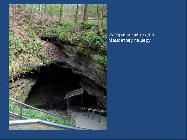Исторический вход в Мамонтову пещеру