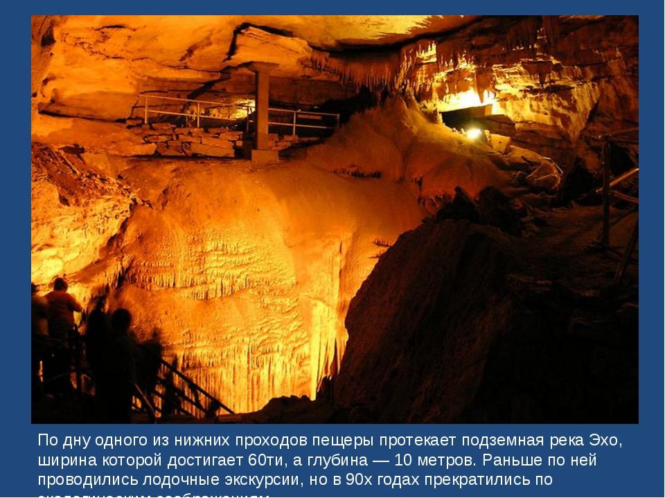 По дну одного из нижних проходов пещеры протекает подземная река Эхо, ширина...