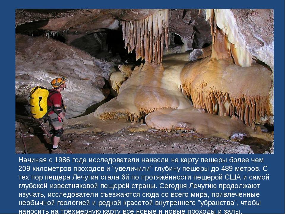 Начиная с 1986 года исследователи нанесли на карту пещеры более чем 209 килом...