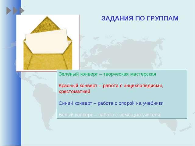 Зелёный конверт – творческая мастерская Красный конверт – работа с энциклопед...