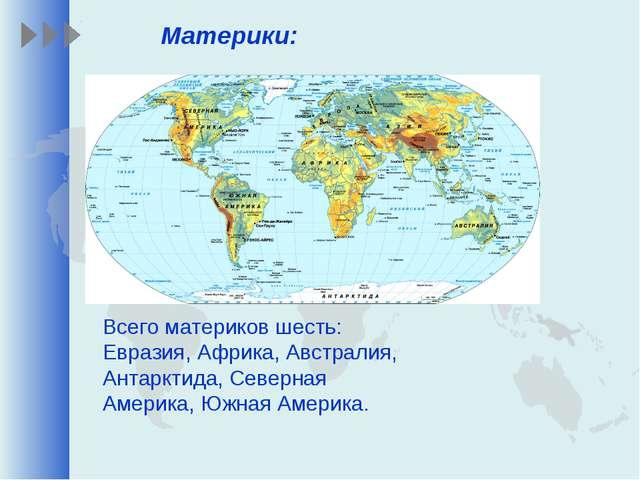 Всего материков шесть: Евразия, Африка, Австралия, Антарктида, Северная Амери...
