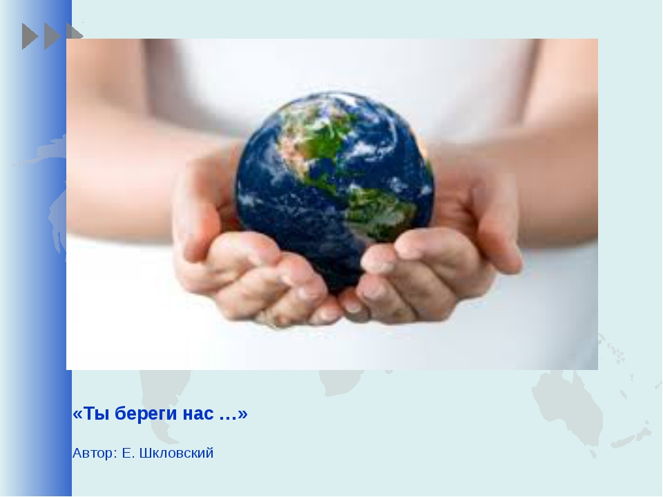 «Ты береги нас …» Автор: Е. Шкловский