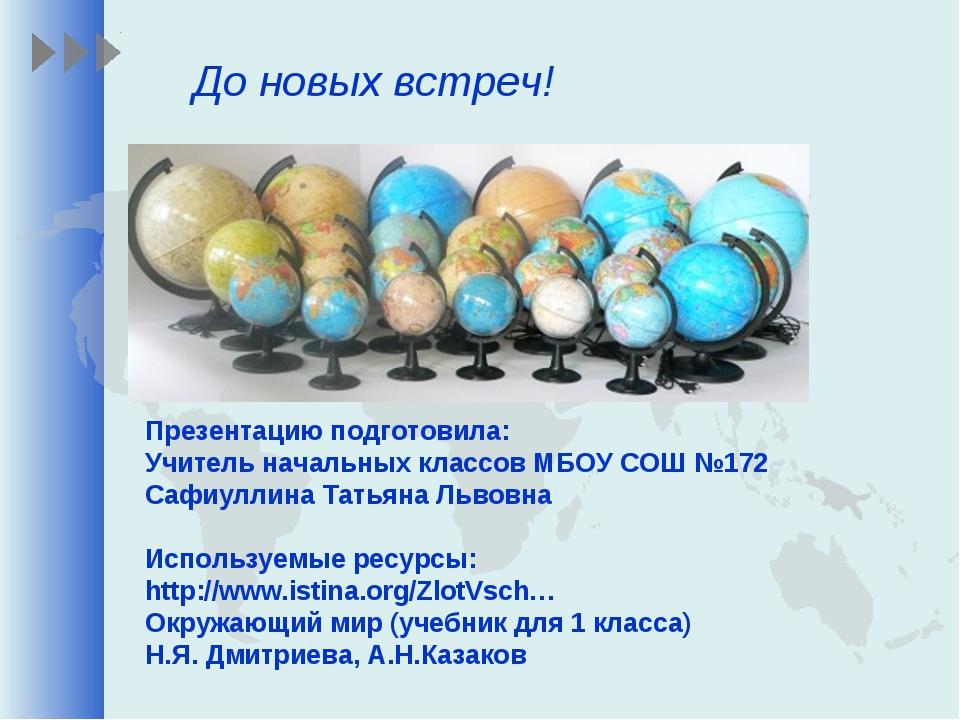 До новых встреч! Презентацию подготовила: Учитель начальных классов МБОУ СОШ...