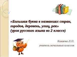 «Большая буква в названиях стран, городов, деревень, улиц, рек» (урок русско