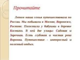 Прочитайте Летом наша семья путешествовала по России. Мы побывали в Москве,